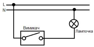 Підключення одноклавішного вимикача