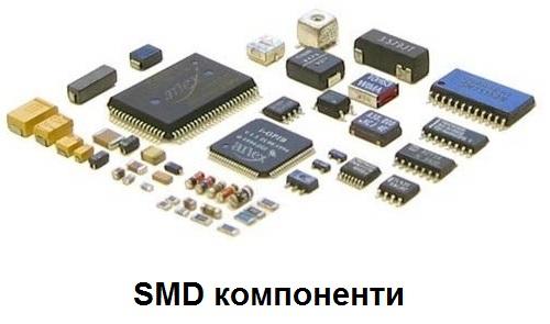 SMD компоненти